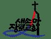 버팔로 새소망장로교회